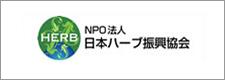 日本ハーブ振興協会