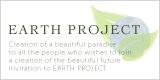 アースプロジェクト